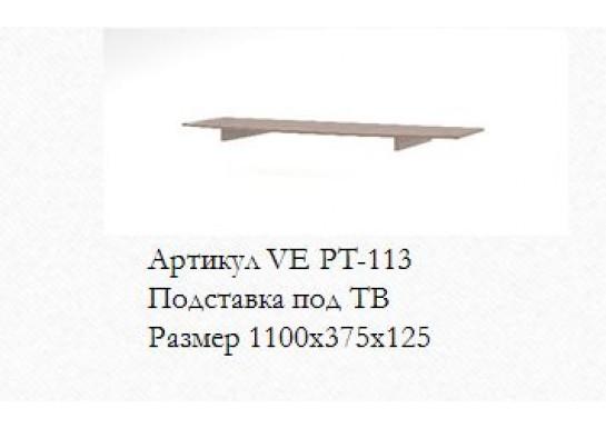 Подставка под ТВ VE PT-113 Ясень шимо темный 1110х375х125