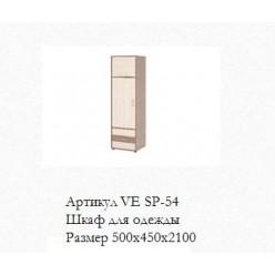 Шкаф для одежды VE SP-54 Ясень шимо темный/светлый
