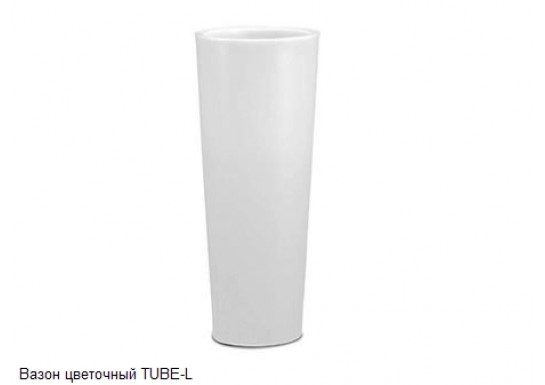 Вазон TUBE-L